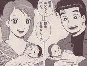こうして山岡さんと栗田さんから生まれた双子は、陽士君と遊美ちゃんと命名されました