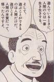 山岡さんの意見に賛成し、料理でそれを表現した蒲田さん
