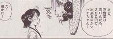 島野さんに刺激されて京野菜チャーハンを作りたくなったものの、予算の問題が…;