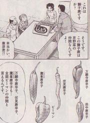 獅子唐は京野菜の仲間だとハナちゃんにレクチャーする夫・康彦さん