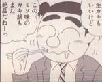 生カキも味噌カキ鍋も大好物でしょっちゅう食べている主人公・岩間宗達さん;