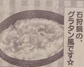 石狩鍋のグラタン風図