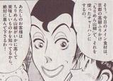 京野菜チャイナ第三弾は、京都から取り寄せたちりめん山椒を使ったチャーハンにすると決めた島野さん