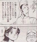 偶然にも、四川唐辛子はちりめん山椒チャーハンのいい味のアクセントになったとの事!