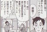 連続変死事件を調べる顔色の悪い刑事・松永さんが主人公です