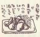 牡蠣オイル漬け図