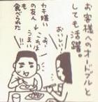 大田垣さんちでは、お客様用のオードブルとしてもよく活躍しているそうです
