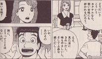 山岡さんがポロッとこぼした「若い女性」という単語で、ますます疑いを深めていきます;