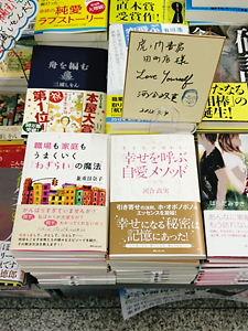 虎ノ門書店田町店平積み
