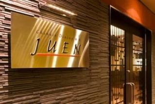 ホテルメトロポリタン盛岡・JUEN
