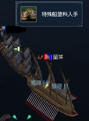 特殊船塗料