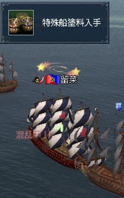 特殊船塗料3