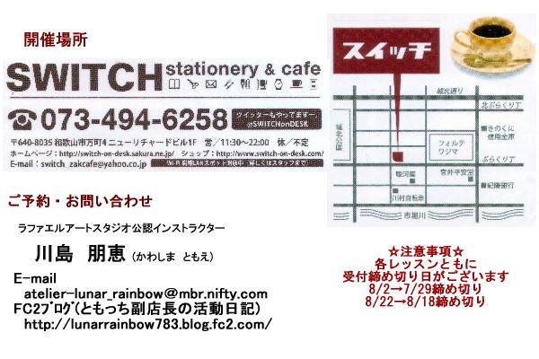 タツノオトシゴワンデーレッスン(裏)