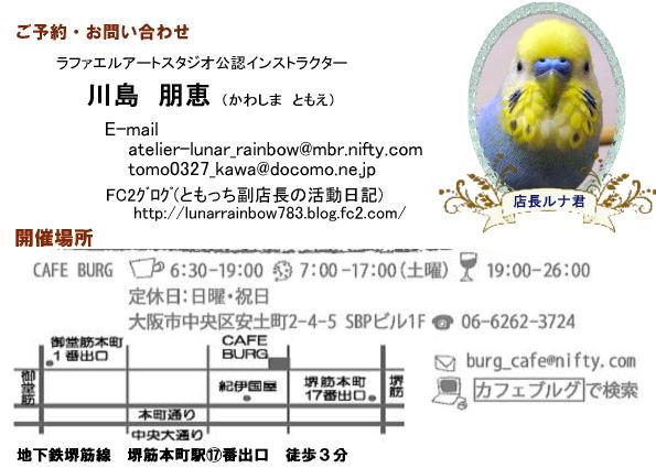 カフェブルグ地図(裏)