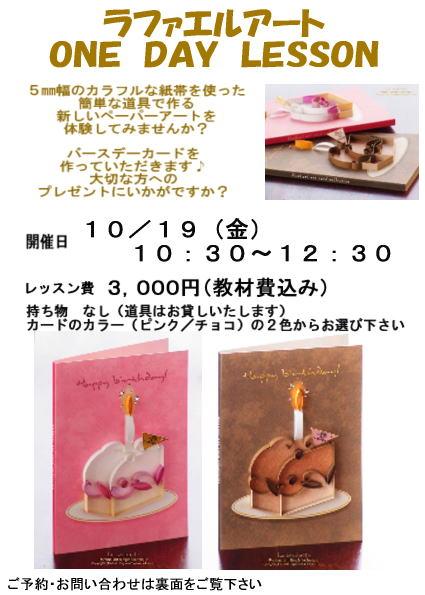 Cakeワンデーレッスン(表)10.19バージョン