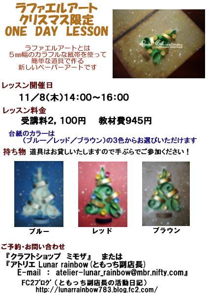 2012クリスマス限定ワンデーレッスン(表)
