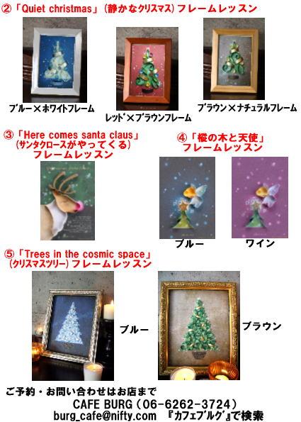 2012クリスマス限定ワンデーレッスン(裏)