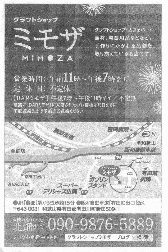 クラフトショップミモザ地図