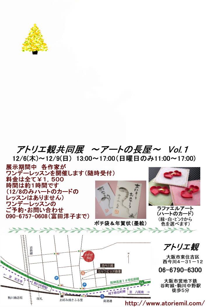 アトリエ観共同展Vol1DM(裏)2