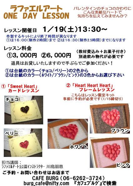 バレンタインワンデーレッスン(表)