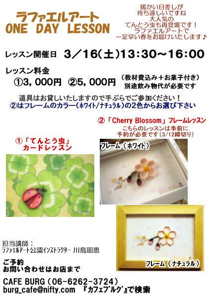 201303桜ワンデーレッスン(表)