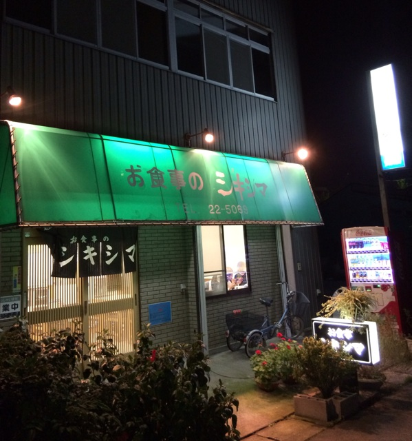 IMG_3799shikishima.jpg