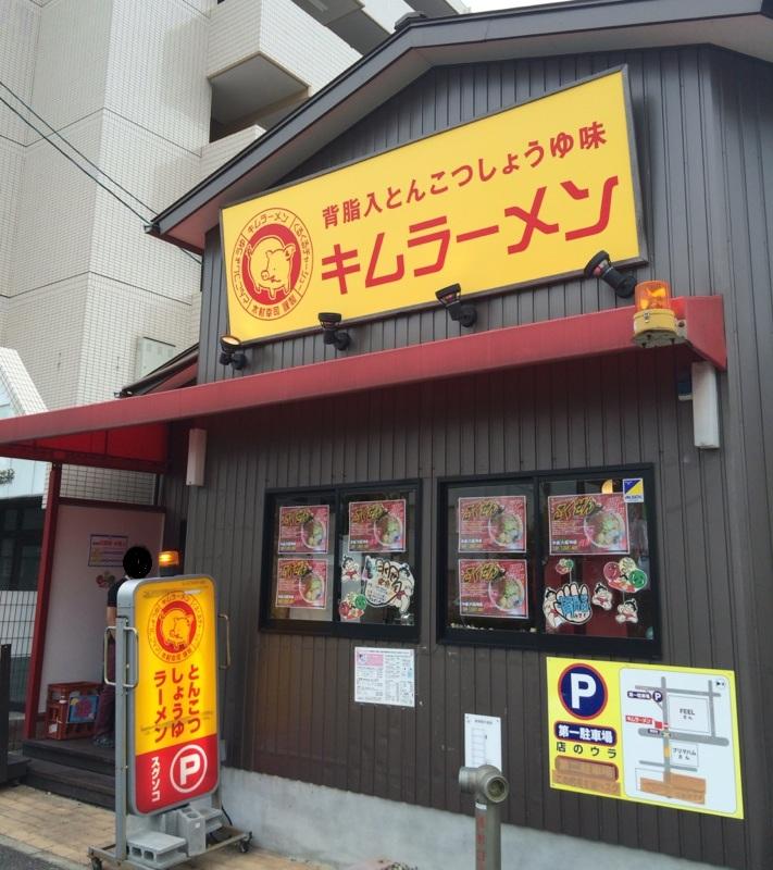 IMG_3987kimurasoto2.jpg
