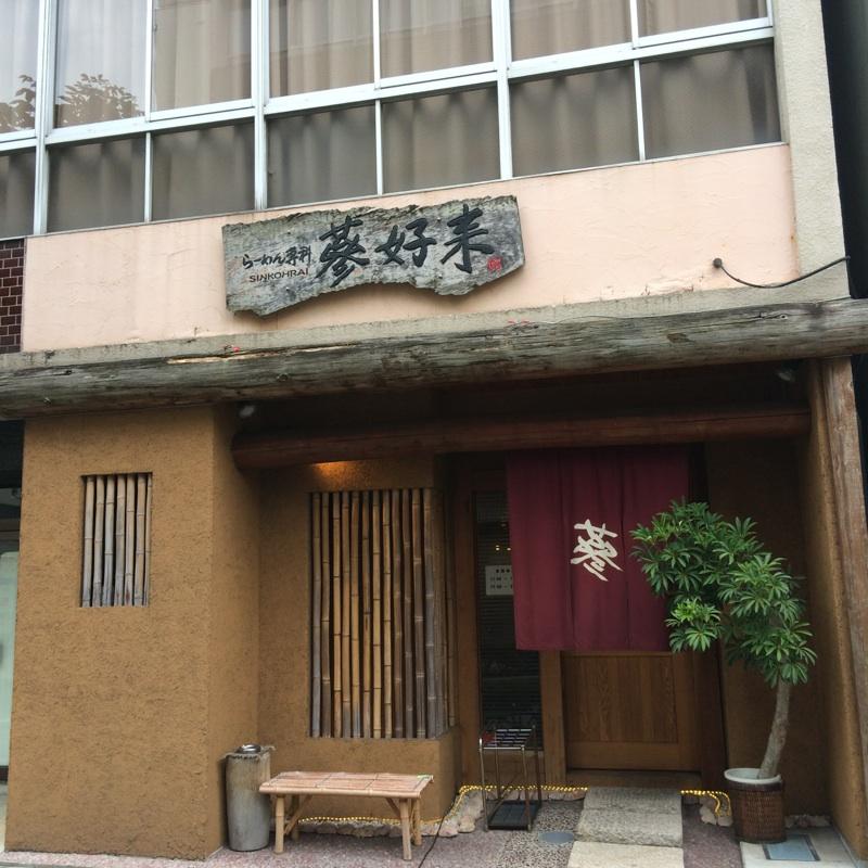 IMG_3997shinkourai.jpg