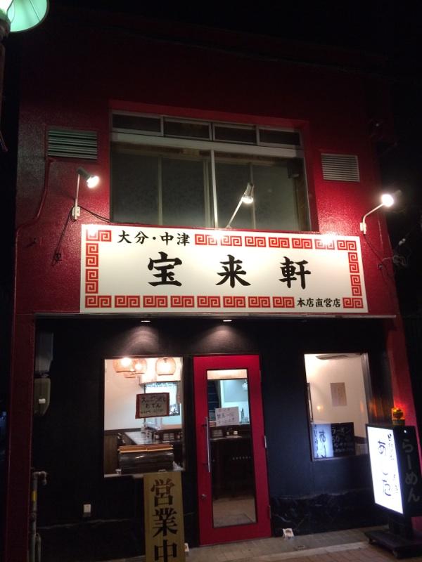 IMG_4099houraisoto.jpg