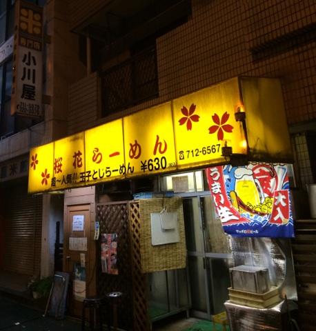 IMG_4507sakura.jpg