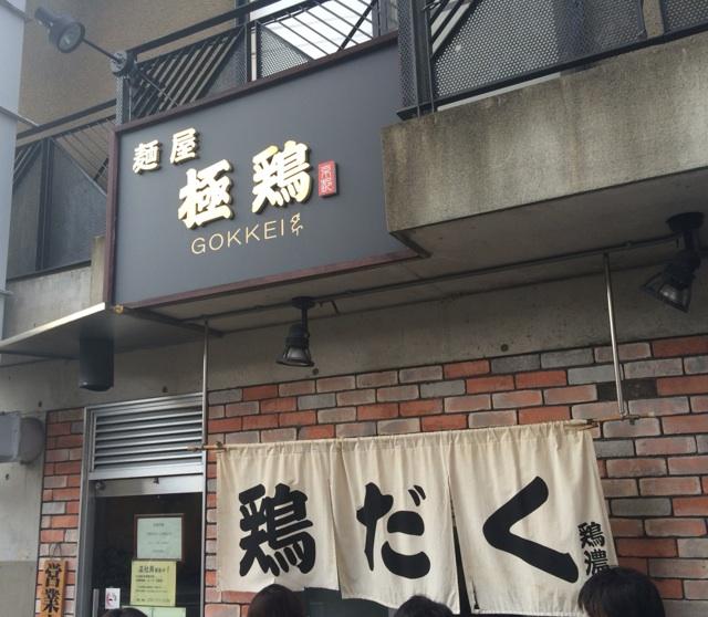 IMG_4769gokkei.jpg