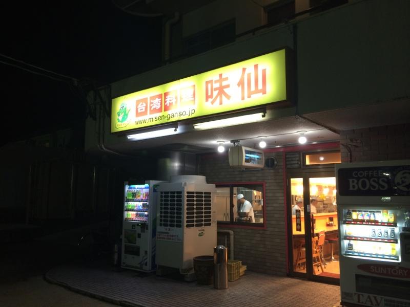 IMG_4833yakiyama.jpg