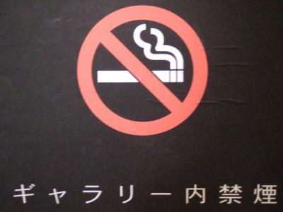禁煙400