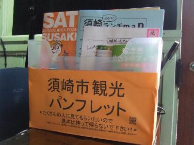 須崎市観光パンフレット400