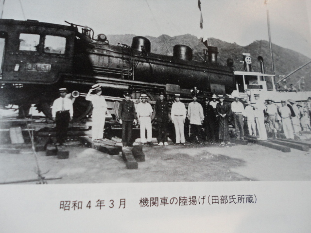 機関車の陸揚げ