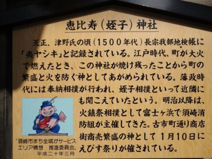 えびす神社のたてふだ_convert_20101215104751