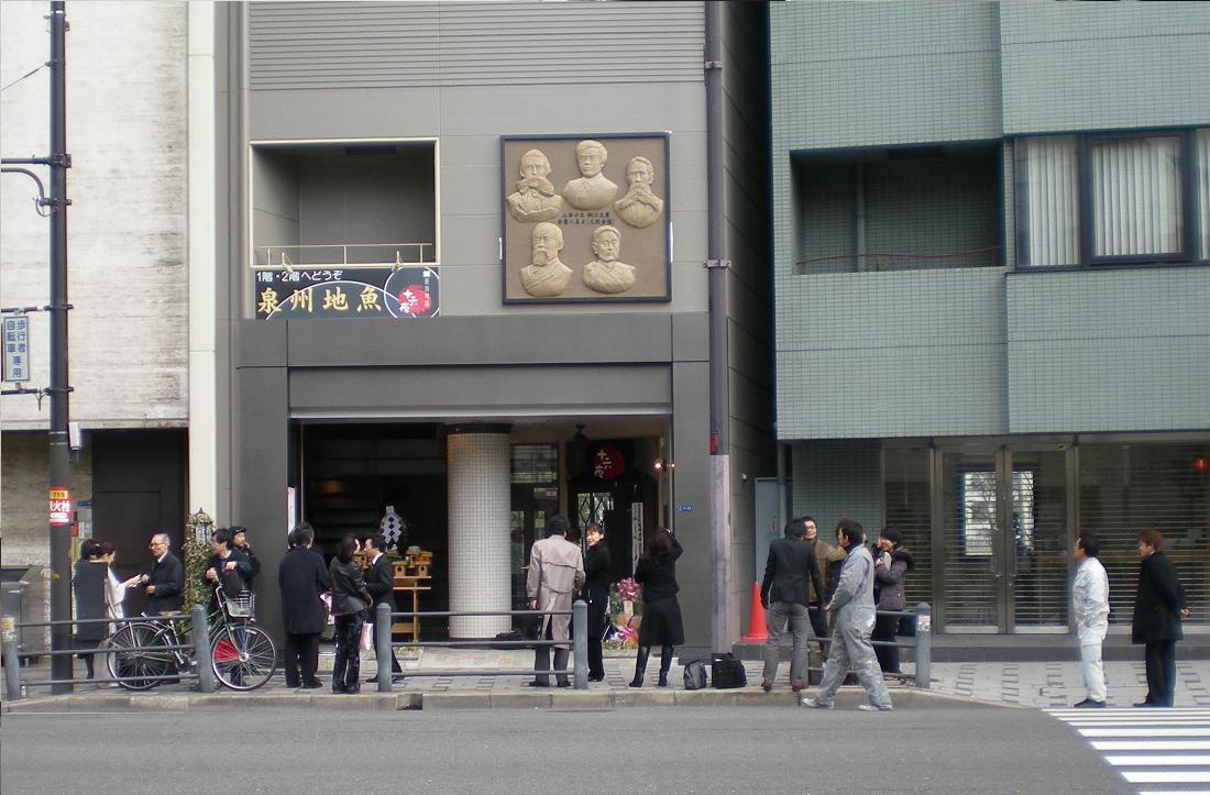 大阪会議レリーフ