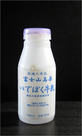 冨士山の牛乳
