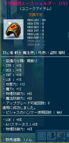 LUK12完成品