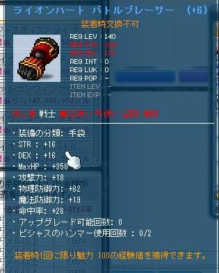 戦士手袋A18