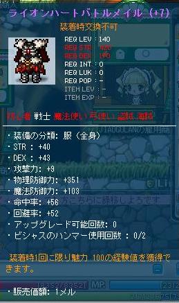 戦士鎧A9