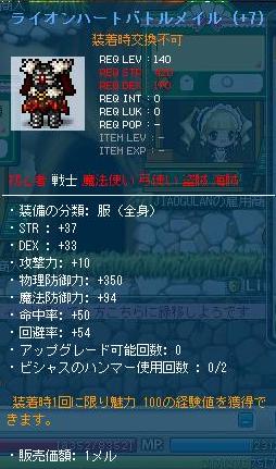 戦士鎧A10 ②