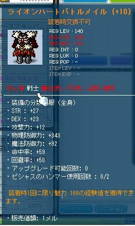 戦士鎧A12