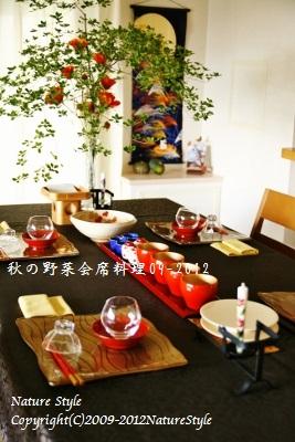 秋の野菜会席料理09-2012