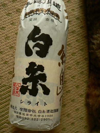 白糸酒造 日本酒
