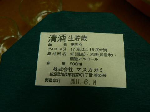 新潟マスカガミ 生貯蔵酒