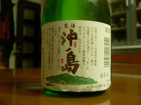 勝屋酒造合名会社「沖ノ島」飲み切り瓶
