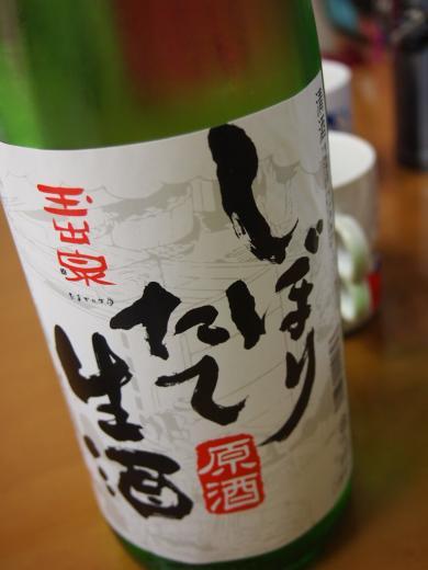 大賀酒造のしぼりたて生酒2012