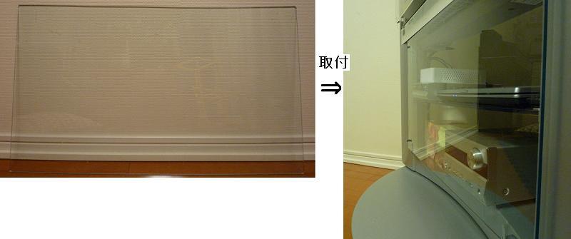 【子育て生活】 アクリル板DIYアクリル板でテレビ機器を子供から守る