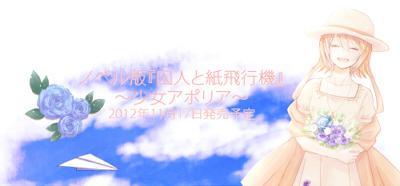 紙飛行機リンちゃん22
